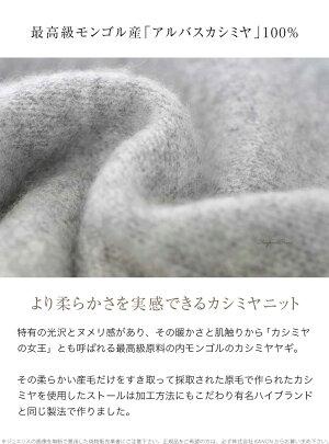 新作入荷!Regre男女兼用カシミヤ100%ニット大判ストールリグレ【あす楽対応】□