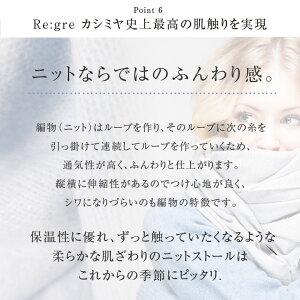 Regreカシミヤ100%ニットストールカシミヤストールリグレ【あす楽】□