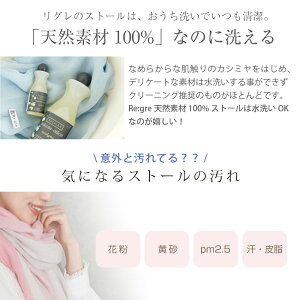 Regreカシミヤ100%大判ストールグラデーションガーゼ織りカシミヤストールリグレ【あす楽】□