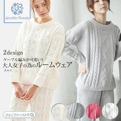 【楽天ランキング入賞】もこもこケーブル編みルームウェアふわふわ可愛いタオル地上下セット□