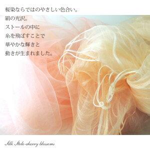 桜染シルク100%大判ストール絹二重羽衣薄手オーガンジー【あす楽】□