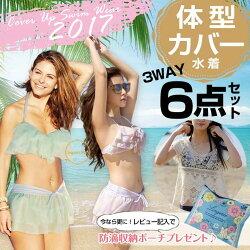 【インスタ映えする!体型カバー水着】バンドゥビキニカバーアップスカート4WAY5点セット