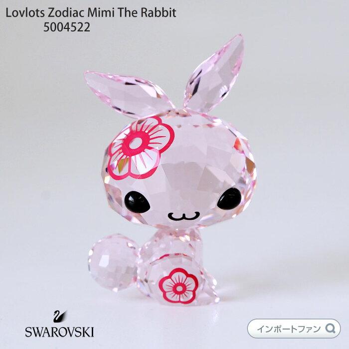 スワロフスキー ラブロッツ 十二支 ウサギ うさぎ 5004522 Swarovski Lovlots Zodiac Mimi The Rabbit 卯年生まれのラッキーアイテム 【あす楽】□