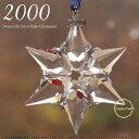 スワロフスキー 2000年 限定 スノーフレーク クリスマスオーナメント 雪の結晶 Swarovski Snowflake 243452 【ポイント最大44倍!お買い物マラソン セール】