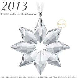 スワロフスキー2013年限定リトルスノーフレーククリスマスオーナメントクリスタル雪の結晶5004490SwarovskiLittleSnowflake□