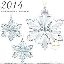 スワロフスキー2014年限定スノーフレーククリスマス3個セットオーナメントクリスタル雪の結晶5059030SwarovskiSnowflake【あす楽対応】□