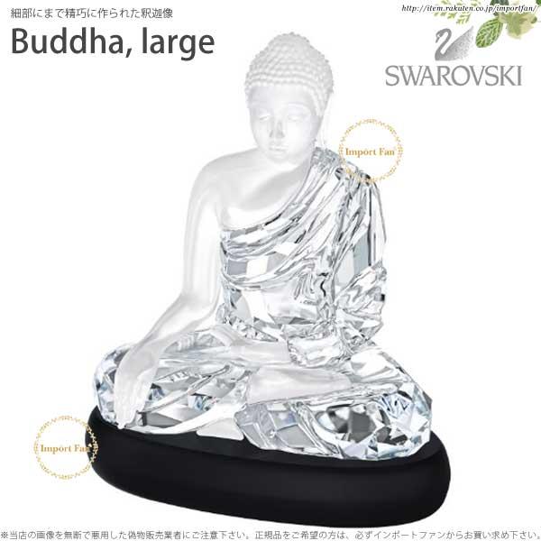 スワロフスキーブッダ(L)釈迦像仏陀5099353SwarovskiBu... 【楽天市場】スワ