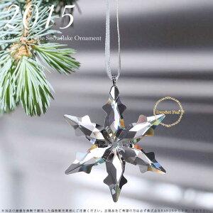 スワロフスキー2015年度限定生産品リトルスタースノーフレーククリスマスオーナメント5100235Swarovski2015AnnualEditionLittleStarOrnament□