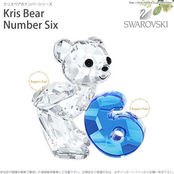 インテリア小物・置物, 置物  5108728 Swarovski Kris Bear Number Six No.6