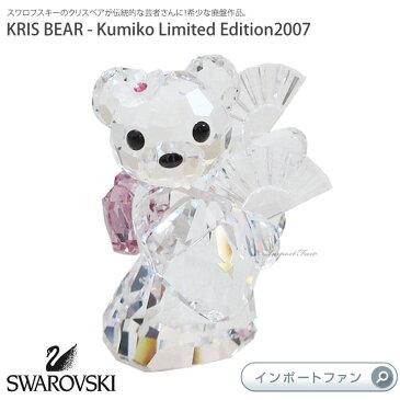 スワロフスキー 2007年限定 クリスベア クミコ 883414 Swarovski Kris Bear Kumiko □