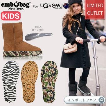【クリアランスセール】【 UGG emu BEARPAW ムートンブーツ 対応】 着せ替え カバーソール kids キッズ 雨や雪の日にも embobag 【あす楽】□