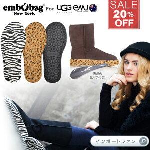 【UGG・emuムートンブーツ対応】着せ替えカバーソール雨や雪の日にもembobag【あす楽対応】□