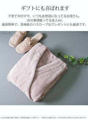 バスローブ洗うほどに膨らむタオル地パイル地ココチエナふっくらふんわり超吸水高級水糸使用洗濯プレゼントギフト□