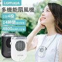 【楽天1位】LOMAYA 1台4役 多機能扇風機 4800m
