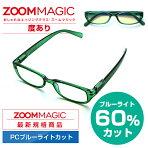 【老眼鏡ブルーライトZOOMMAGIC(ズームマジック)【おしゃれPCメガネパソコン眼鏡シニアグラスリーディンググラスメンズレディース女性男性プレゼントギフト】