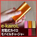 【充電式カイロ】【送料無料特典あり】e-kairoL(イーカイロエル)パソコンから充電OK!カラフルなエコカイロ 省エネ 節電 エコ モバイルバッテリー iPhone5 アイフォン5