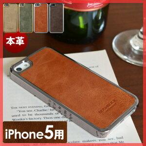 【ポイント最大5倍】【iPhone5 カバー/iPhone5 ケース】BUSHBUCK(ブッシュバック) iPhoneケース iPhone5用 本革 Baronage(バロナージュ) シェニュインレザーケース