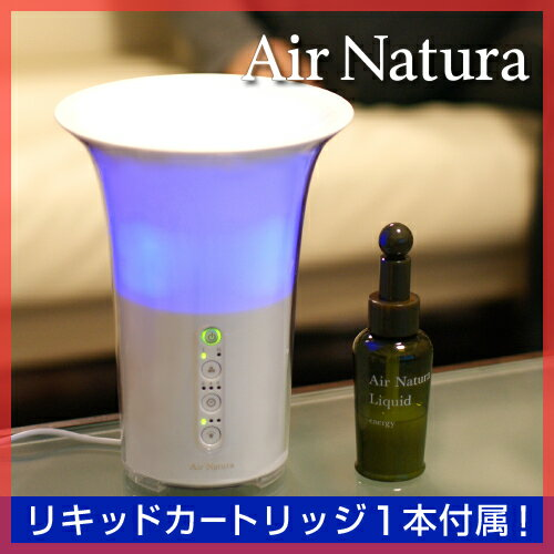 空気清浄器「Air Natura」
