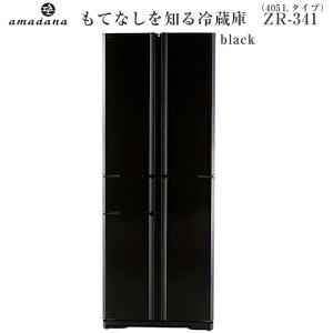 amadana/アマダナ 冷蔵庫 ZR-341