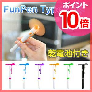 FunPen TypeR/ファンペン/タイプR/扇風機(せんぷうき) おしゃれ/乾電池/扇風機 電池/携帯用 扇...