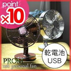 扇風機/FAN/usb/小型/電池式/サーキュレーター/季節家電/冷房/循環/冷風/デザイン/お洒落/ミニ...