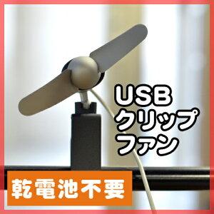 扇風機(せんぷうき)/USB扇風機/USBファン/USBクリップファン/USB/イデア/idea/H-547/ファン/FAN...