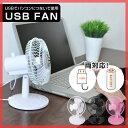 小型のUSB扇風機(せんぷうき)扇風機 おしゃれ/サンワサプライ/USBFAN/USB-TOY56/扇風機/卓上扇...