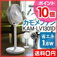 かもめ扇風機/DC扇風機(せんぷうき)/サーキュレーター/ファン/扇風機 卓上/カモメファン/スタ...
