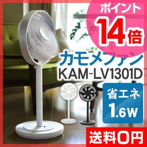 かもめ扇風機/DC扇風機(せんぷうき)/サーキュレーター/ファン/扇風機 卓上/リビングファン/ス...