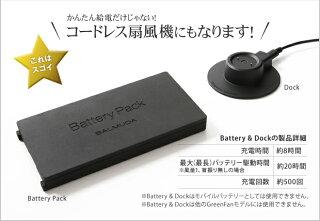 【充電器】BALMUDABattery&Dockバルミューダバッテリー&ドックグリーンファンジャパンEGF-P100GreenFanJapan専用バッテリーパックコードレス扇風機