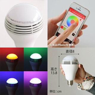 【スピーカー/照明】LED電球LEDライトPLAYBULBcolorプレイバルブカラーBluetooth電球ソケットiPhone4SiPhone5SiPhone5CMiPow