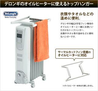 【ハンガー】デロンギオイルヒーター専用トップハンガーTH-8FHサーマルカットフィン対応delonghi室内干し乾燥洗濯