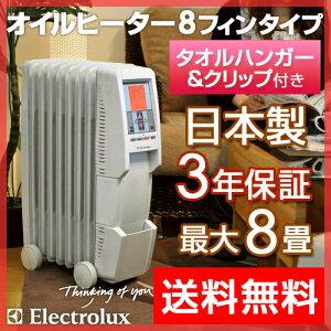 暖房(だんぼう)/暖房器具/8フィン/オイルヒーター/器具/ヒーター/エレクトロラックス/オイル/...