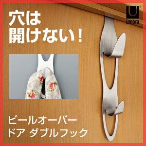 【ドアハンガー】umbra(アンブラ) ピールオーバー・ドア ダブル フック ドアフック