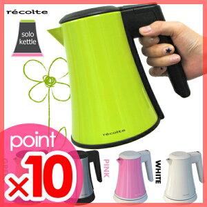 電気ケトル/電気ポット/やかん/recolte/solo kettle/レコルト/ソロケトル/RSK-1/エコ/エレクト...