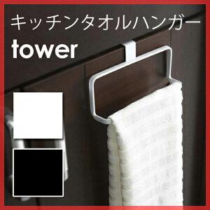 山崎実業/YAMAZAKI/タワー/キッチンタオルハンガー/Kitchen Towel Hanger/tower/タオル掛け/台...