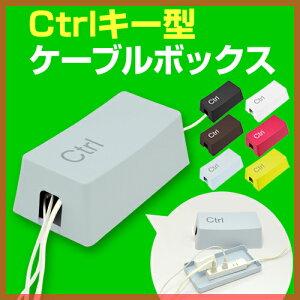 ケーブルボックス/コードケース/コード/収納/コンセント/電源タップ/延長コード/難熱性ABS/トラ...