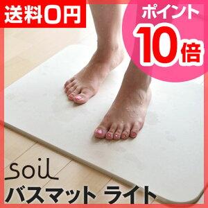 soil バスマット/soil/バスマット/ソイル/珪藻土/バスマット 速乾/お風呂 マット/足拭きマット/...