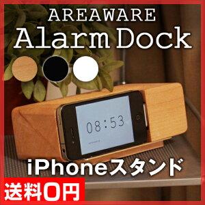 iPhoneスタンド/iPhone/iPod/スタンド/dock/iPhone4/iPhone4S/木製/木目/ドック/シンプル/アク...