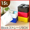 【収納ボックス/おもちゃ箱】【送料無料特典あり】BlockストレージBOX LOW4 ブロックストレージボックス 収納ケース フタ付き