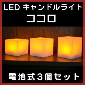 ライト 照明/ライト led/照明 リモコン/照明 led/ledライト/ココロ/COCOLO/LEDライト/照明/ライ...