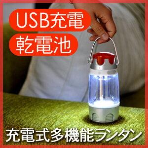 懐中電灯/ランタン/ランタン led 充電/ランタン 電池式/ライト 照明/懐中電灯 充電式/懐中電灯 ...