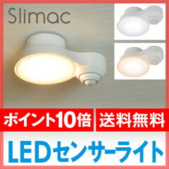 LEDライト/照明器具/しょうめいきぐ/スライマック/Slimac/LEDシーリングライト/インテリア/ラン...