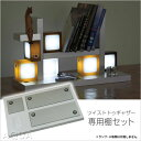 LED/照明/ランプ/ライト/インテリア/ツイストトゥギャザー専用棚セット/Twist Together Shelves...
