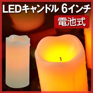 LEDキャンドル/フレームレスキャンドル/Flameless candles/無炎/間接照明/ワックス/ロウソク/ろ...