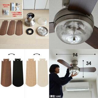 【シーリングファン】MEHVE(メーヴェ)シーリングファンライトリバーシブル照明器具フロアライトリモコン付きリニューアル