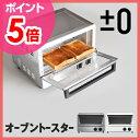 ±0/プラスマイナスゼロ/プラマイ/オーブントースター/オーブン/トースター/ピザ/ピザトースト/...