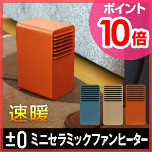 セラミックヒーター 小型/ファンヒーター/セラミックファンヒーター/±0/プラスマイナスゼロ/パ...