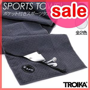 TROIKA/トロイカ/スポーツタオル/マイクロファイバータオル/タオル/超吸水/タオルマフラー/ポケ...