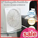 HUGOGATE/10インチ充電式ポータブルファン/卓上扇風機(せんぷうき) おしゃれ/扇風機 卓上/充電...